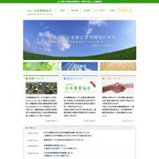 社団法人 日本農業協会