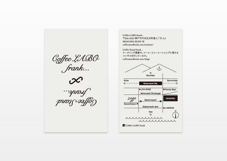 Coffee LABO frank... ショップカード