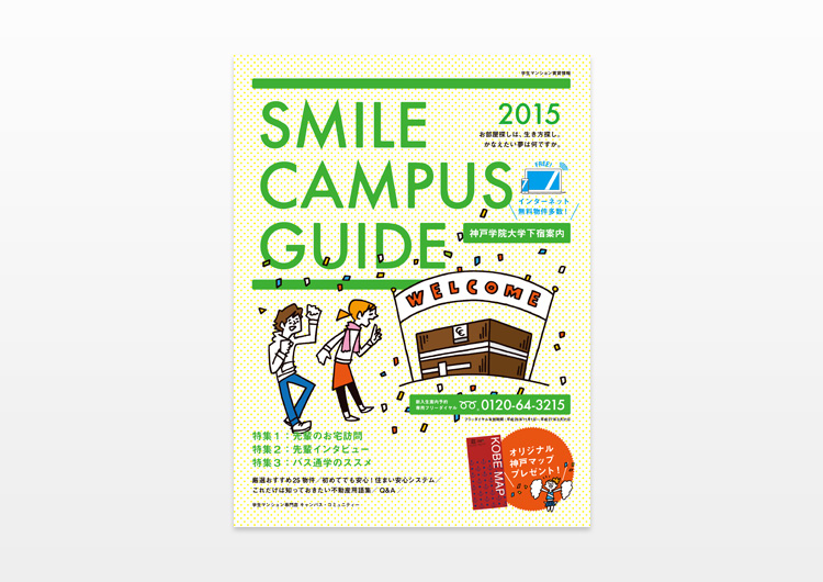 SMILE CAMPUS GUIDE 2015 1